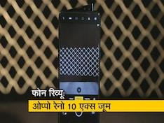 सेल गुरु: ओप्पो रेनो 10 एक्स जूम फोन का रिव्यू