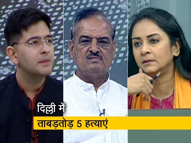 Videos : पक्ष विपक्ष : अपराध की राजधानी दिल्ली?