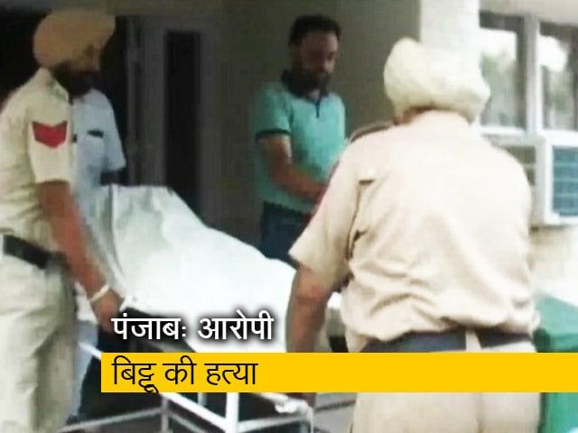 Videos : धार्मिक ग्रंथ बेअदबी मामले में आरोपी बिट्टू की नाभा जेल में हत्या