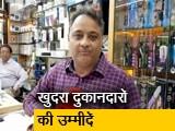 Video : बजट 2019 से खुदरा दुकानदारों को क्या है उम्मीद...?
