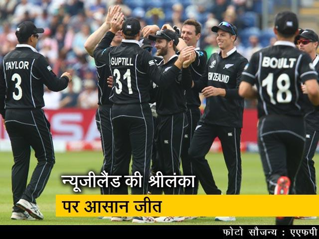 Videos : वर्ल्डकप 2019: न्यूजीलैंड ने श्रीलंका को दी 10 विकेट की करारी शिकस्त