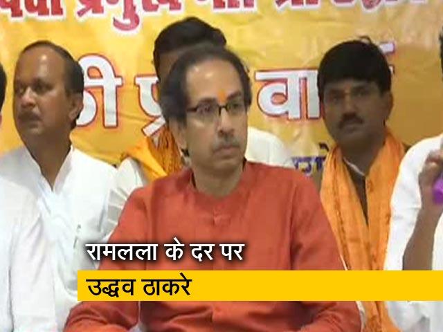 Videos : उद्धव ठाकरे ने किए रामलला के दर्शन, कहा- जल्द से जल्द बनेगा मंदिर