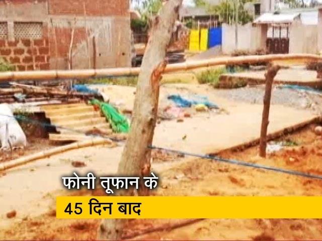 Video : रवीश कुमार का प्राइम टाइम: ओडिशा में फोनी तूफान के 45 दिन बाद का हाल