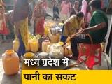 Video : महाराष्ट्र की तरह पानी की कमी से जूझ रहा मध्य प्रदेश