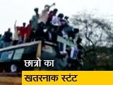 Video : चेन्नई : जान की परवाह न कर बस पर खतरनाक स्टंट करते दिखे छात्र