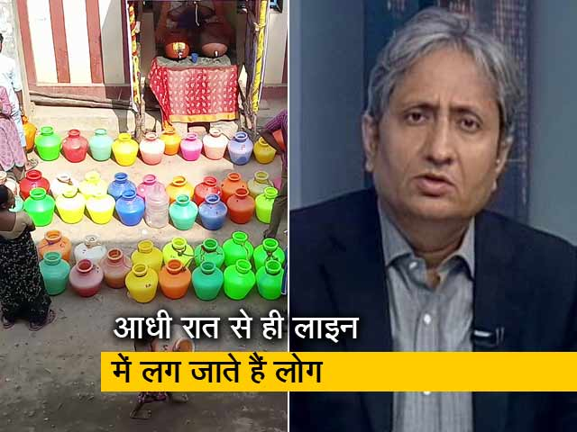 Videos : रवीश कुमार का प्राइम टाइम: पानी की भारी किल्लत झेल रहा है चेन्नई