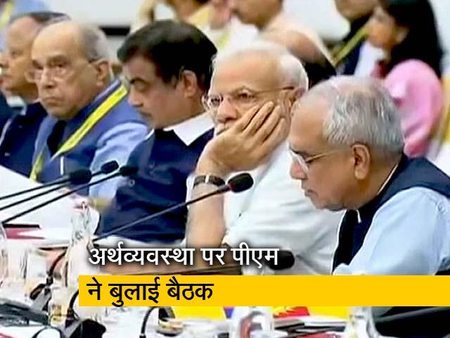 Videos : नीति आयोग में पीएम मोदी की अर्थशास्त्रियों और विशेषज्ञों के साथ बैठक