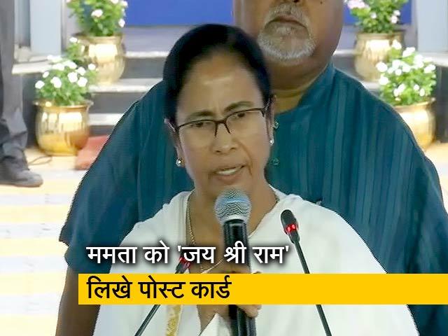 Videos : ममता को घेरने के लिए भेजे जा रहे जय श्री राम लिखे पोस्ट कार्ड
