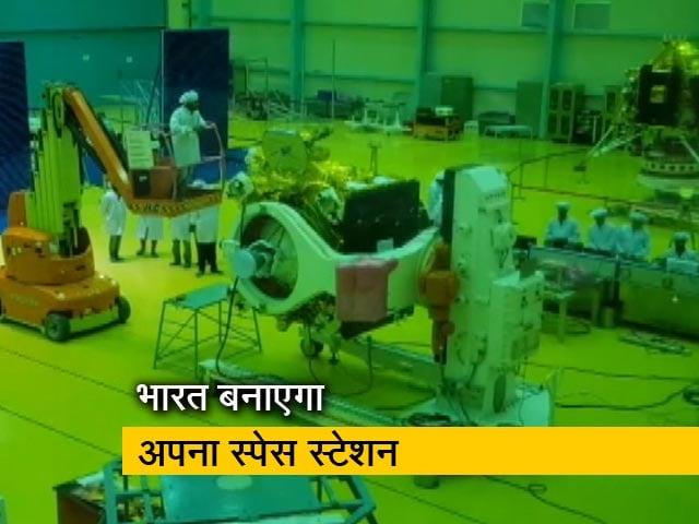 Videos : इसरो प्रमुख ने कहा, भारत बनाएगा अपना स्पेस स्टेशन