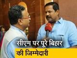 Video : मुजफ्फरपुर के सांसद बोले- मामले को पीएम तक ले जाऊंगा