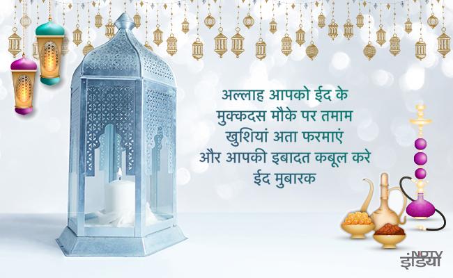 Eid ul Fitr 2019: इन मैसेजेस के साथ सभी को दिल से कहें ईद मुबारक