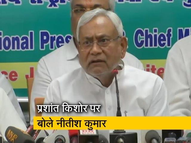 Videos : प्रशांत किशोर के सवाल पर नीतीश कुमार ने दिया यह जवाब