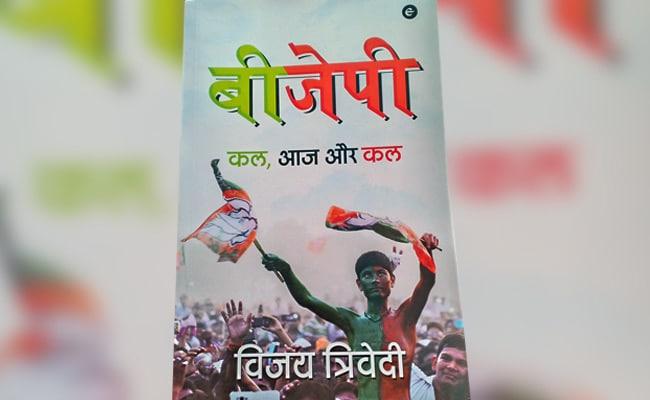 भाजपा की सियासी यात्रा का दस्तावेज है 'बीजेपी : कल, आज और कल'