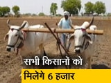 Video : किसानों को मोदी सरकार की बड़ी सौगात