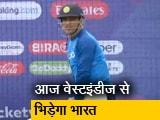 Video : आज वेस्टइंडीज से भिड़ेगा भारत, आसान होगी सेमीफाइनल की राह