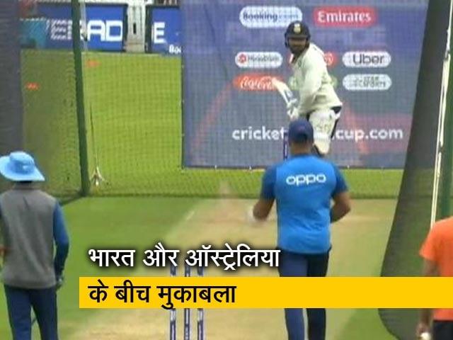 Videos : टीम इंडिया का आज 5 बार की वर्ल्ड चैंपियन ऑस्ट्रेलिया से मुकाबला, किसका पलड़ा भारी?