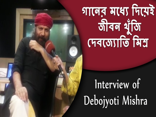 Video : গানের মধ্যে দিয়েই জীবন খুঁজি: দেবজ্যোতি মিশ্র