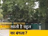 Video : खाली सरकारी आवासों की लिस्ट में राहुल गांधी का बंगला भी शामिल