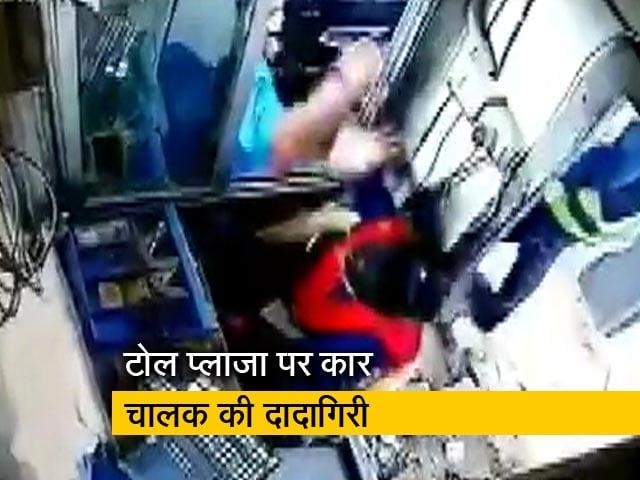 Videos : टोल प्लाजा पर ड्राइवर ने महिला कर्मचारी को मारा थप्पड़