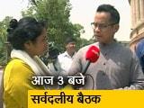 Video : सर्वदलीय बैठक में नहीं जाएगी कांग्रेस