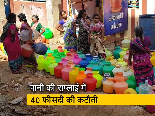 Videos : चेन्नई में पानी की किल्लत, कमी को पूरा करने के लिए वसूले जा रहे मनचाहे दाम