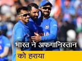 Video : वर्ल्ड कप: रोमांचक मुकाबले में भारत ने अफगानिस्तान को हराया