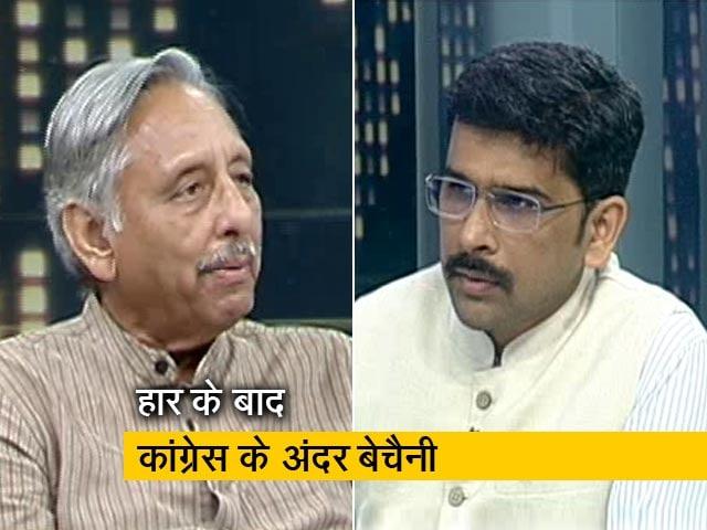 Videos : खबरों की खबर : लोकसभा चुनाव में हार के बाद कांग्रेस के अंदर बेचैनी