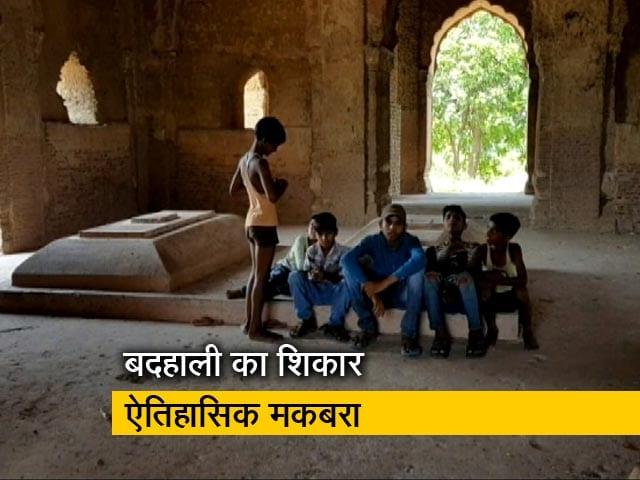 Videos : फर्रुखाबाद बसाने वाले बंगश खान की कब्र पर भूमाफियाओं ने किया कब्जा