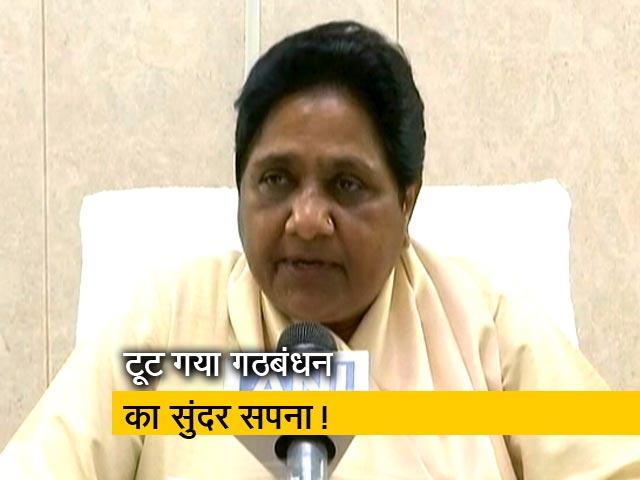 Videos : सिटी सेंटर: मायावती ने तोड़ा गठबंधन और दिल्ली-एनसीआर की महिलाओं के लिए मुफ्त ट्रांसपोर्ट
