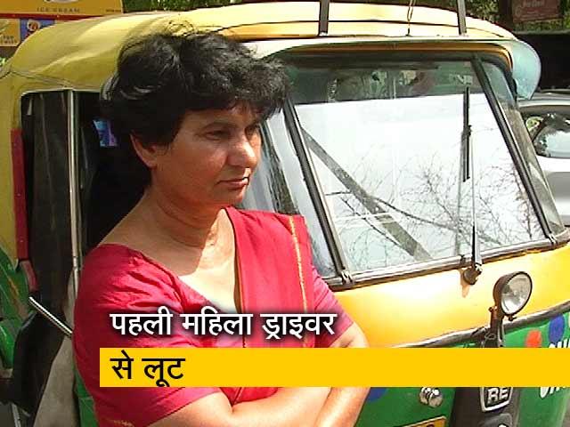 Videos : दिल्ली की पहली महिला ऑटो ड्राइवर हुई लूट का शिकार