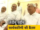 Video : नीतीश कुमार की अध्यक्षता में होगी JDU राष्ट्रीय कार्यकारिणी की बैठक