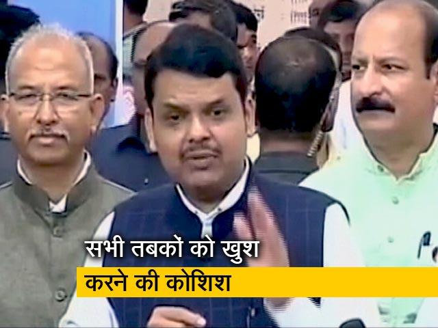 Videos : महाराष्ट्र सरकार ने पेश किया 2019-20 का बजट