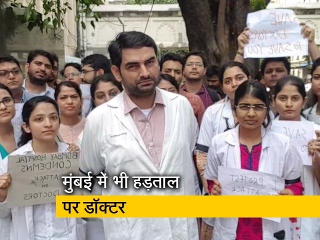Video : मुंबई से लेकर भोपाल तक के डॉक्टर हड़ताल पर