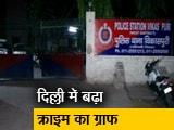 Video : दिल्ली में पिछले 24 घंटों में हुईं 5 हत्याएं, बढ़ा क्राइम का ग्राफ