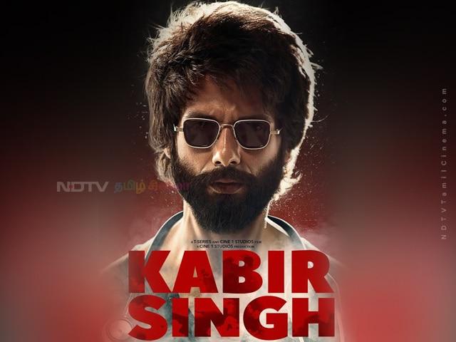 Kabir Singh Box Office Collection Day 5: शाहिद कपूर की 'कबीर सिंह' 100 करोड़ के पार, पांच दिन में ही कर डाला ये करिश्मा
