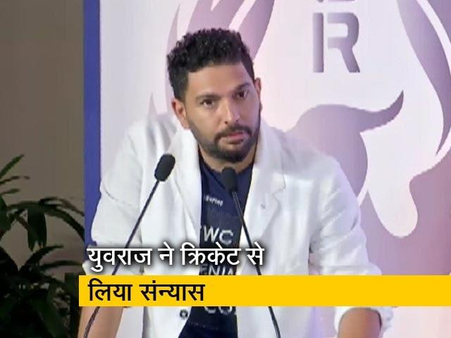 Videos : युवराज सिंह ने लिया क्रिकेट के सभी प्रारूपों से संन्यास