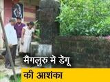 Video : मैंगलुरु में डेंगू के लक्षण मिलने के बाद सतर्क हुए अस्पताल और प्रशासन