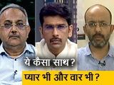 Video : खबरों की खबर: साथ का न्योता..साथ में हमला