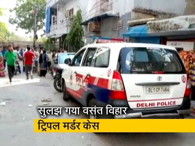 Videos : सुलझ गई वसंत विहार ट्रिपल मर्डर की गुत्थी,  2 गिरफ्तार