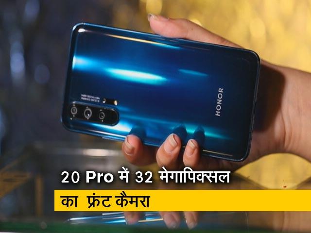 Videos : सेल गुरु : कैसे हैं Honor के नए 20i और 20 Pro स्मार्टफोन