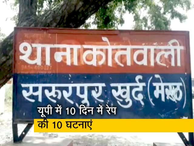 Video : मेरठ के एक मदरसे में बलात्कार, आरोपी टीचर फरार