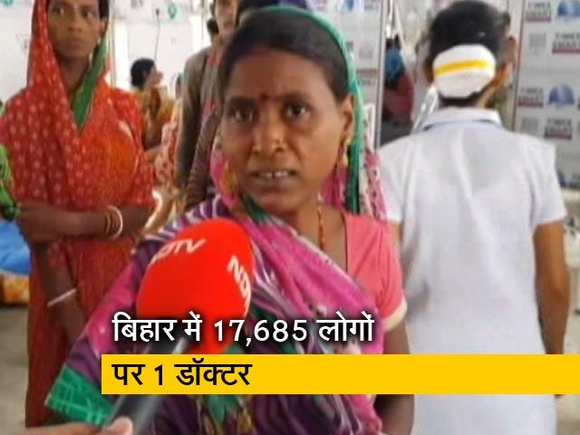 Videos : रवीश कुमार का प्राइम टाइम: बिहार के अस्पतालों में डॉक्टरों की भारी कमी