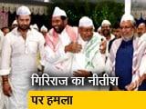 Video : गिरिराज सिंह ने इफ्तार की फोटो ट्वीट कर नीतीश कुमार पर कसा तंज