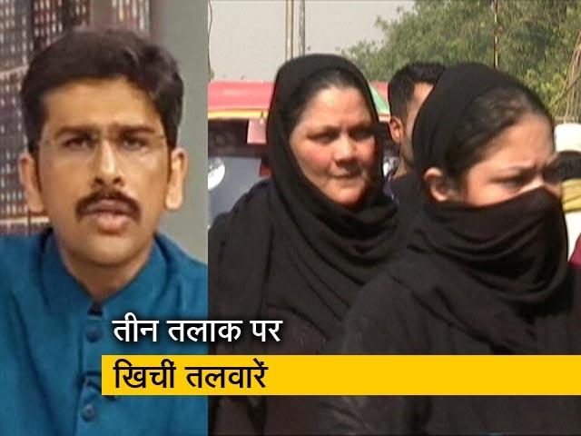 Videos : खबरों की खबर: क्या तीन तलाक पर विपक्ष के सवाल संख्या बल के आधार पर नकारे जा सकते हैं?