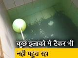 Video : पानी को तरसता गुड़गांव, ज़्यादातर इलाके में टैंकर से पानी