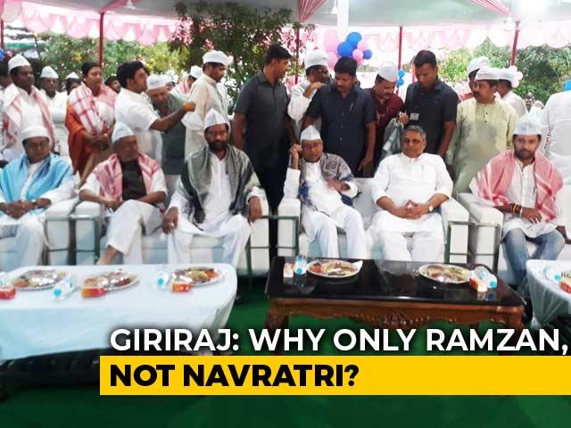 "Video : Minister Giriraj Singh Trolls His Own On Iftar ""Pretence"""