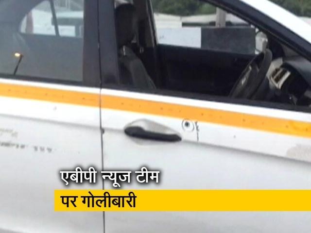 Videos : एबीपी न्यूज की रिपोर्टिंग टीम पर बदमाशों ने चलाई गोलियां