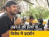 Video : नफरत की प्रयोगशाला में भीड़ तैयार की जा रही है - कन्हैया कुमार