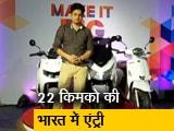 Video : 22 किमको भारत में लॉन्च करेगी पहला इलेक्ट्रिक स्कूटर