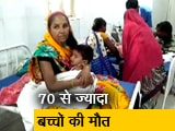 Video : 70 पार पहुंची बिहार में दिमागी बुखार से मरने वाले बच्चों की संख्या
